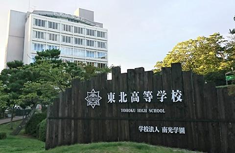 学校法人南光学園photo